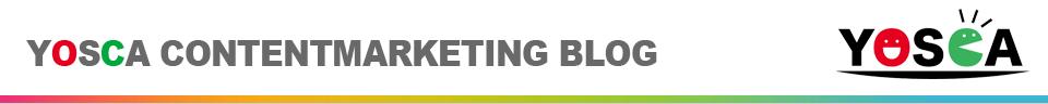 YOSCA CONTENTMARKETING BLOG(YOSCAコンテンツマーケティング情報ブログ)