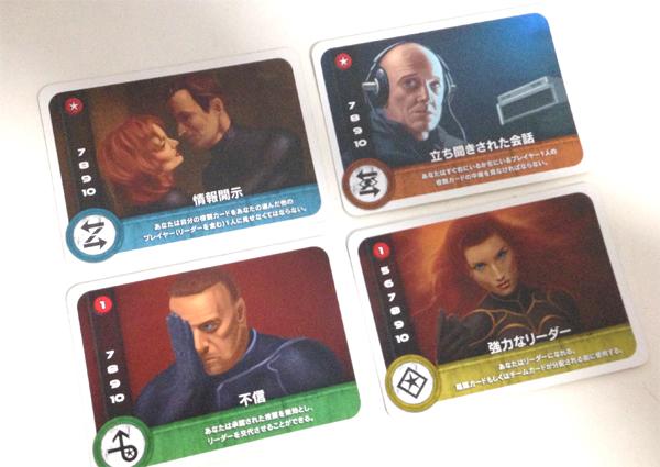 陰謀カード