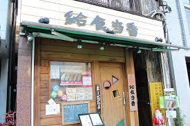 給食当番のお店