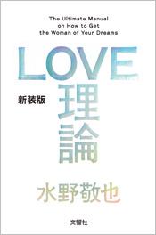 『LOVE理論』