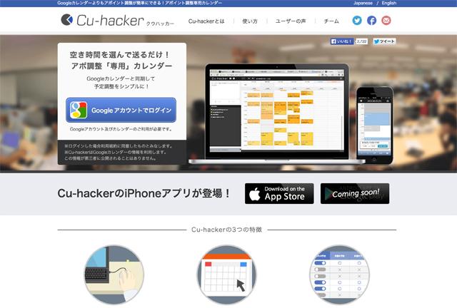 cu-hacker