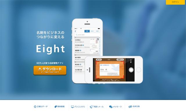 名刺管理アプリ「Eight 」
