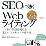『入門SEOに効くWebライティング サイトの価値を高める正しいコンテンツの作り方』の表紙