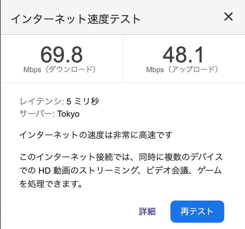 インターネット速度テストの結果。ダウンロードが69.8Mbps、アップロードが48.1Mbpsで、「非常に高速」という評価だった。