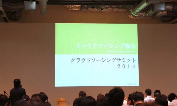 クラウドソーシングサミット2014