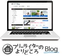 【文章力UP】フリーライターのよりどころBlogのイメージ