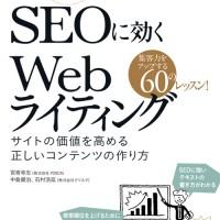 今月11月27日に、SBクリエイティブさんから、『入門SEOに効くWebライティング サイトの価値を高める正しいコンテンツの作り方』(税込1,998円)を上梓いたします。 amazonなどWeb上では27日、全国各書店には30日に並びます(早いところでは28日)。