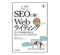 【出版】『入門SEOに効くWebライティング』のイメージ