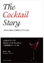 【掌編】The Cocktail Story ―あなたに贈る、20種類のカクテル小説