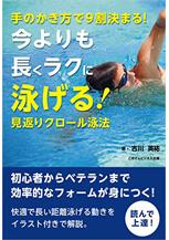 手のかき方で9割決まる!今よりも長くラクに泳げる!見返りクロール泳法