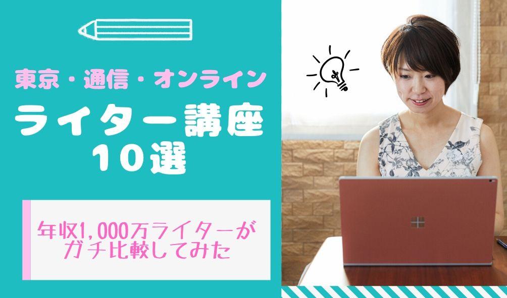 東京・通信・オンラインライター講座10選 年収1,000万ライターがガチ比較してみた