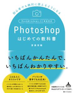Photoshopはじめての教科書