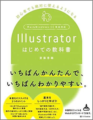 Illustratorはじめての教科書はじめての教科書