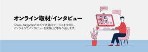 オンラインで取材/インタビュー 記事作成サービス