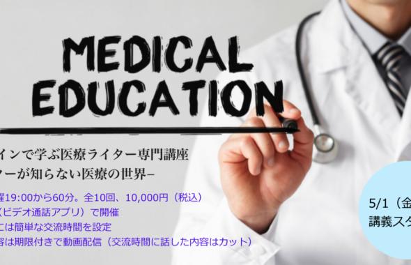 オンラインで学ぶ医療ライター専門講座