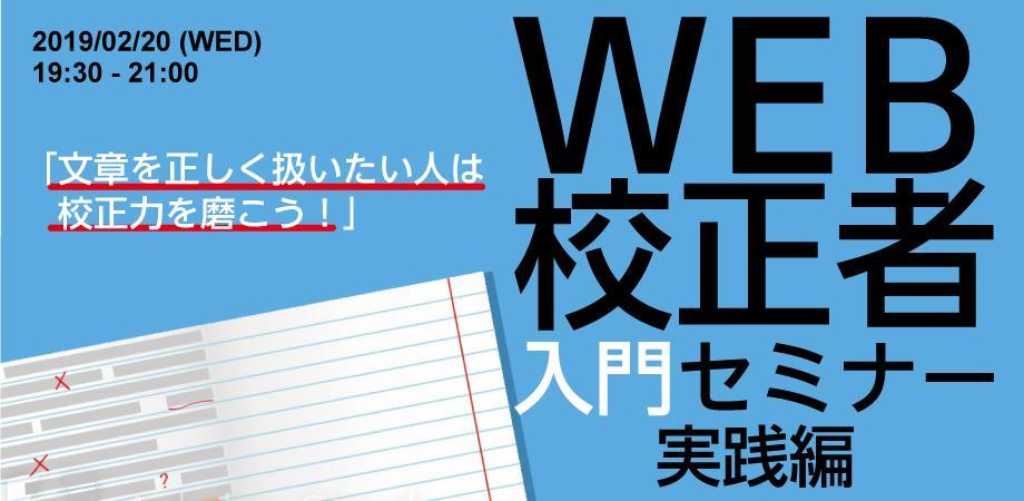 「文章を正しく扱いたい人は校正力を磨こう!」WEB校正者入門セミナー