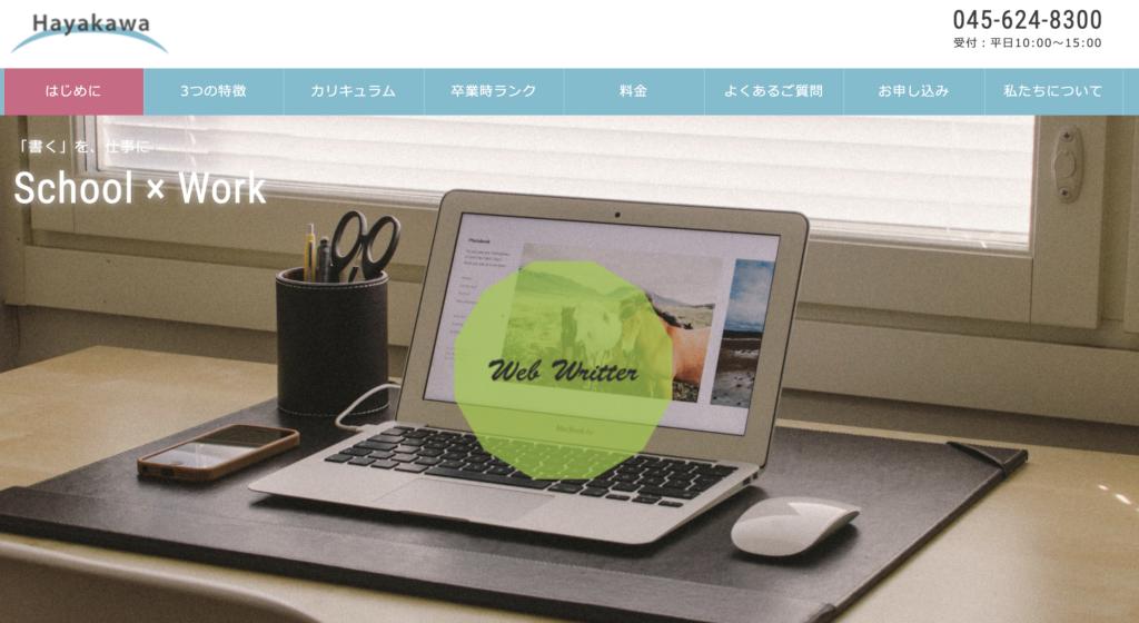 株式会社Hayakawaの提供するSchool×Work(スクールワーク)の公式ページをキャプチャした画像。2020年6月4日撮影。