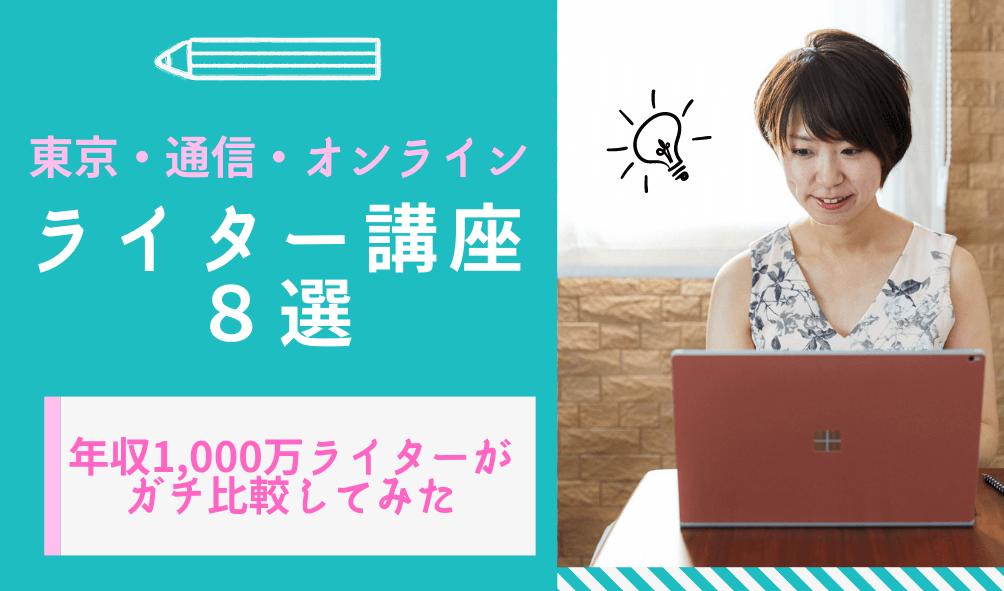 東京・通信・オンラインライター講座8選 年収1,000万ライターがガチ比較してみた