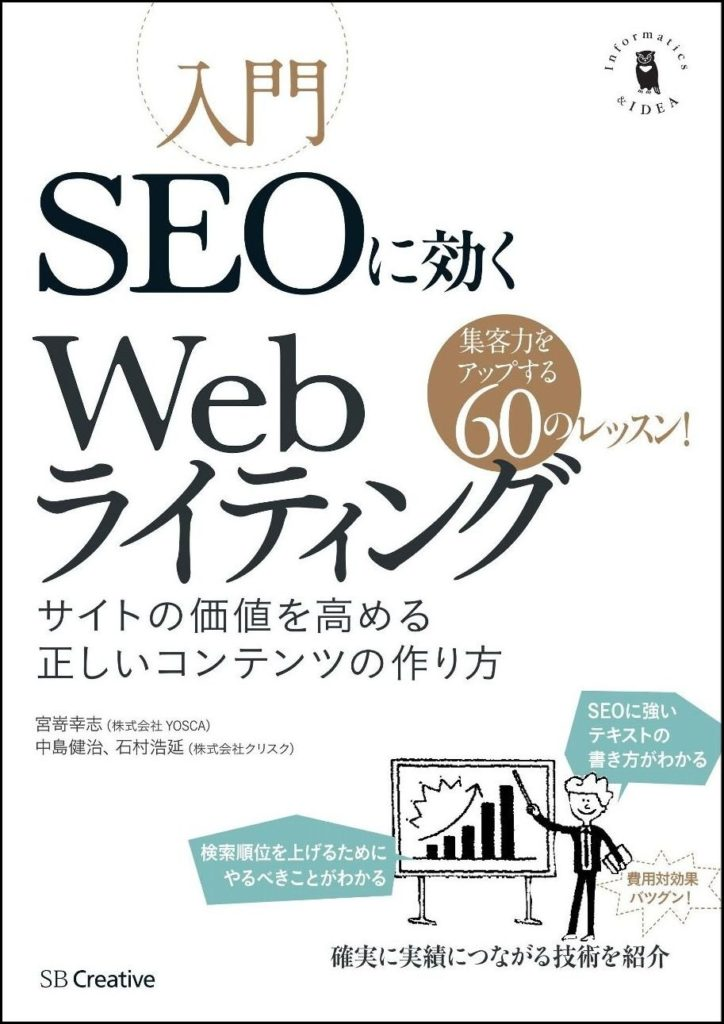 入門 SEOに効く Webライティング~サイトの価値を高める正しいコンテンツの作り方~