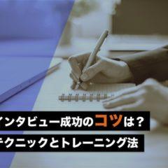 取材/インタビューのコツ