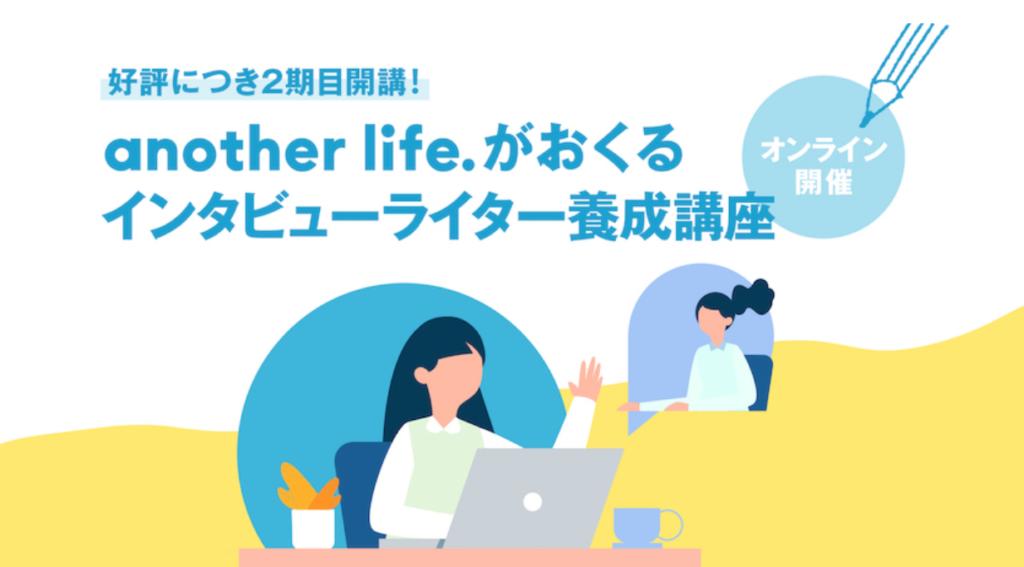 another life.インタビューライター養成講座