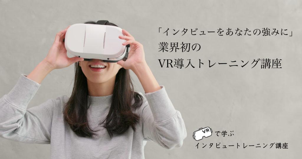 VRで学ぶインタビュートレーニング講座