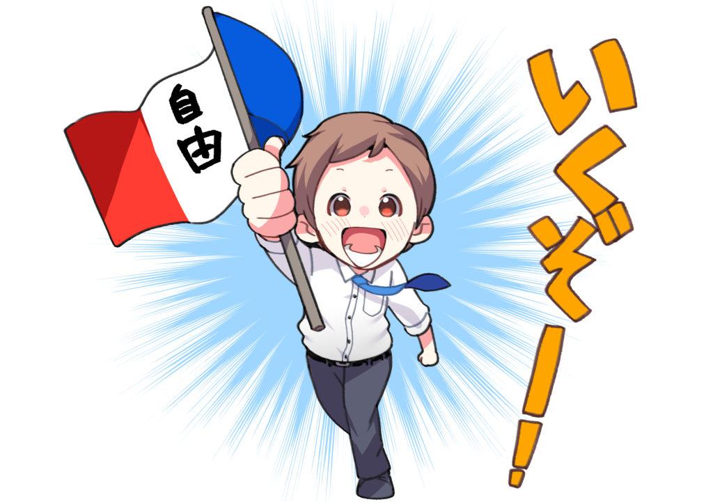 自由の旗を持ちながら「いくぞー!」と叫ぶ男性フレッシュマン