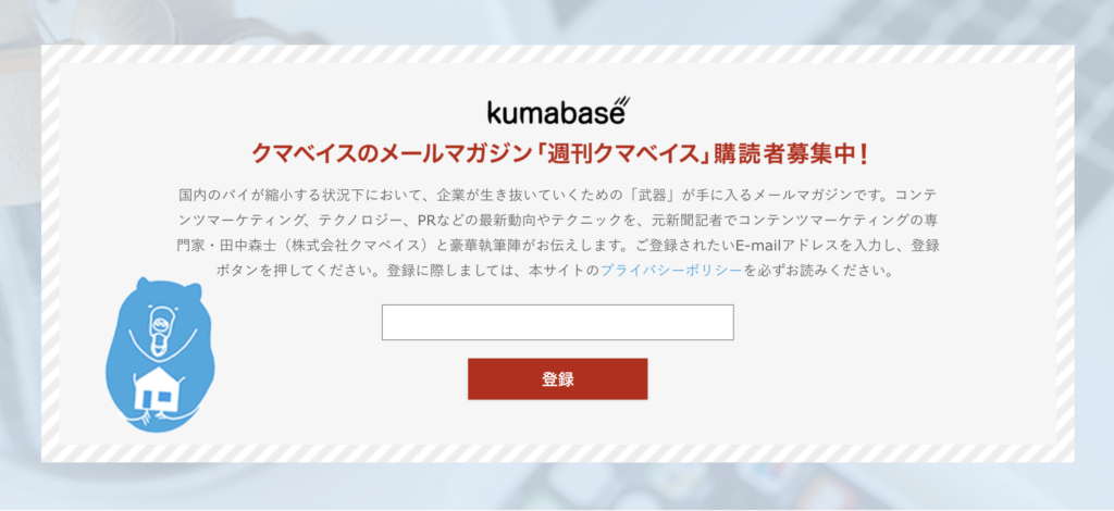 クマベイスのメールマガジン「週間クマベイス」購読者募集中!
