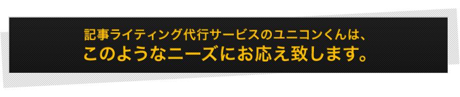 記事ライティングサービス ユニコンくんが解決