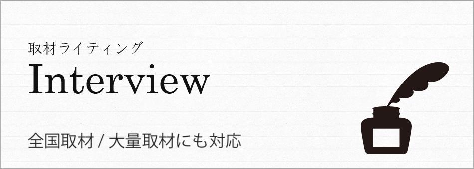 取材ライティング(インタビュー/撮影)